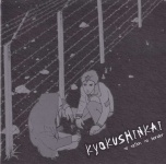 Kyokushinkai - no nation, no border CD